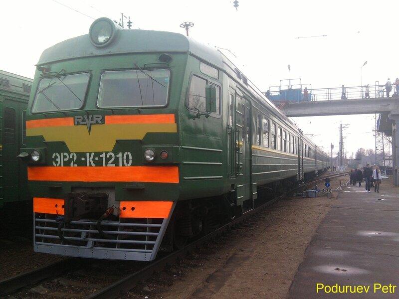 ЭР2К-1210
