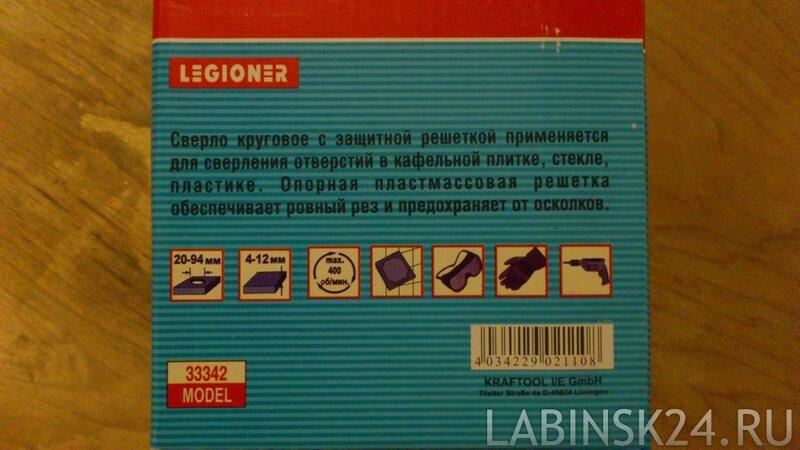 Свело круговое по кафелю Legioner