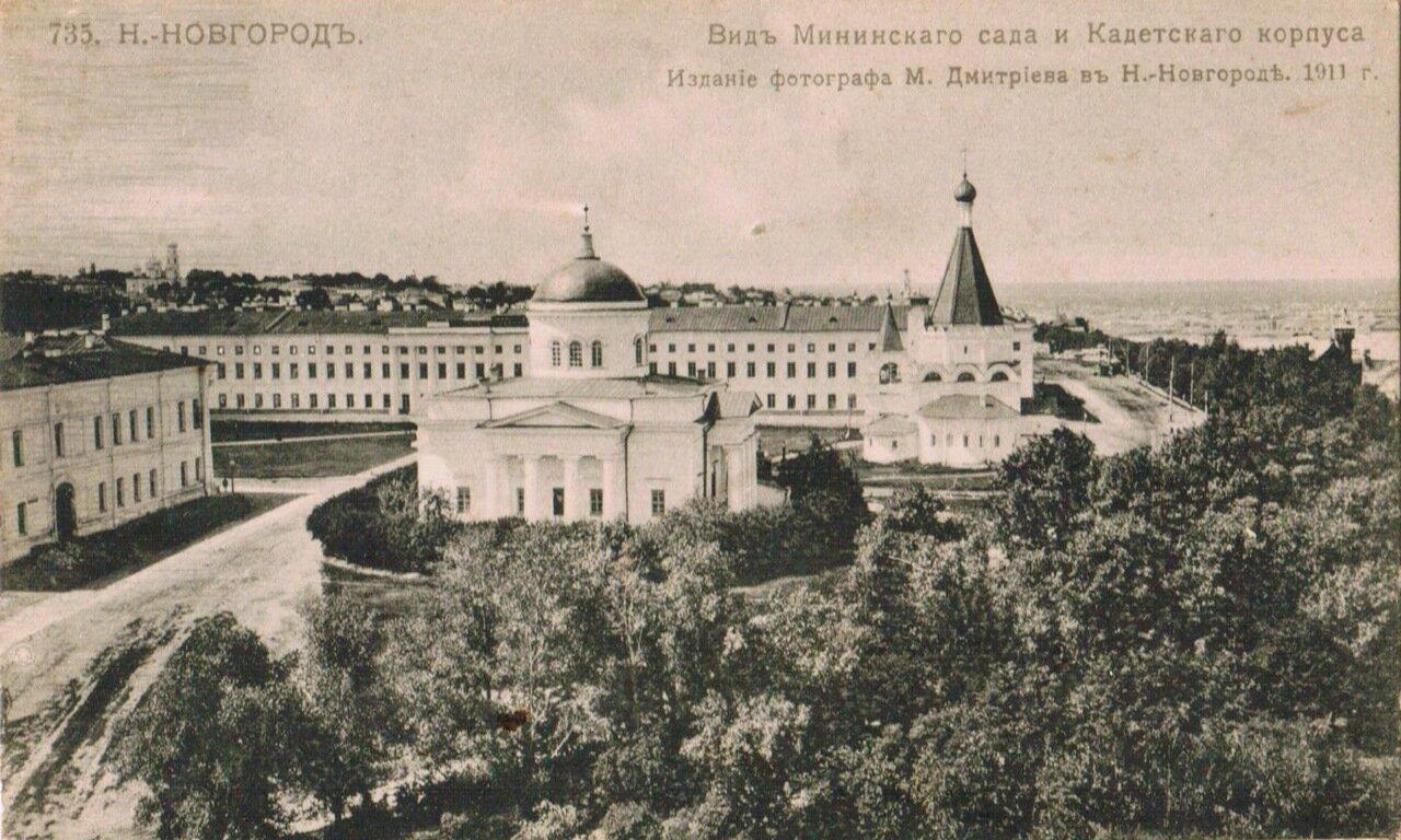 Вид Мининского сада и Кадетского корпуса