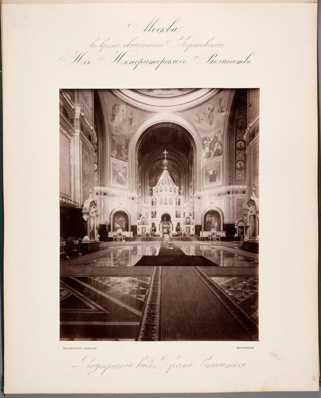 Внутренний вид Храма Спасителя