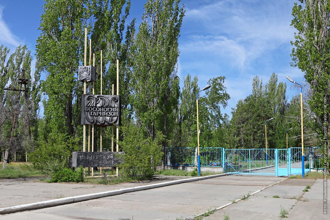 В поселке есть пионерский лагерь с интересным названием «Босоногий гарнизон»