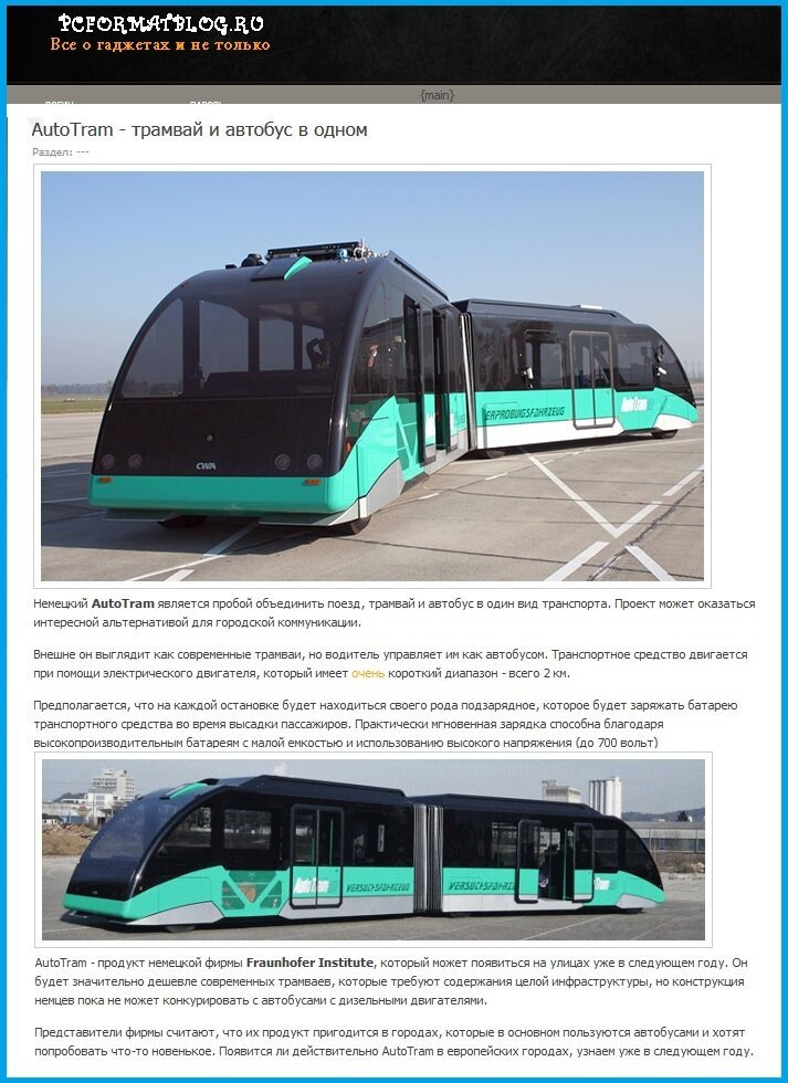 Электроавтобус-трамвай в Германии