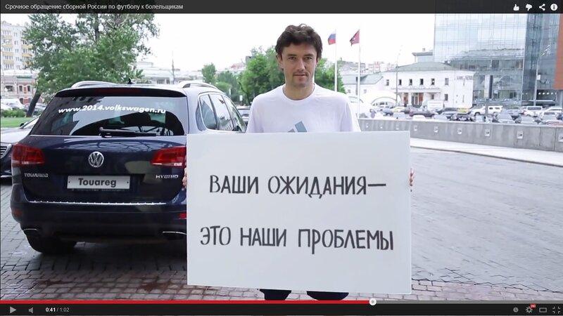 Обращение сборной России.jpg