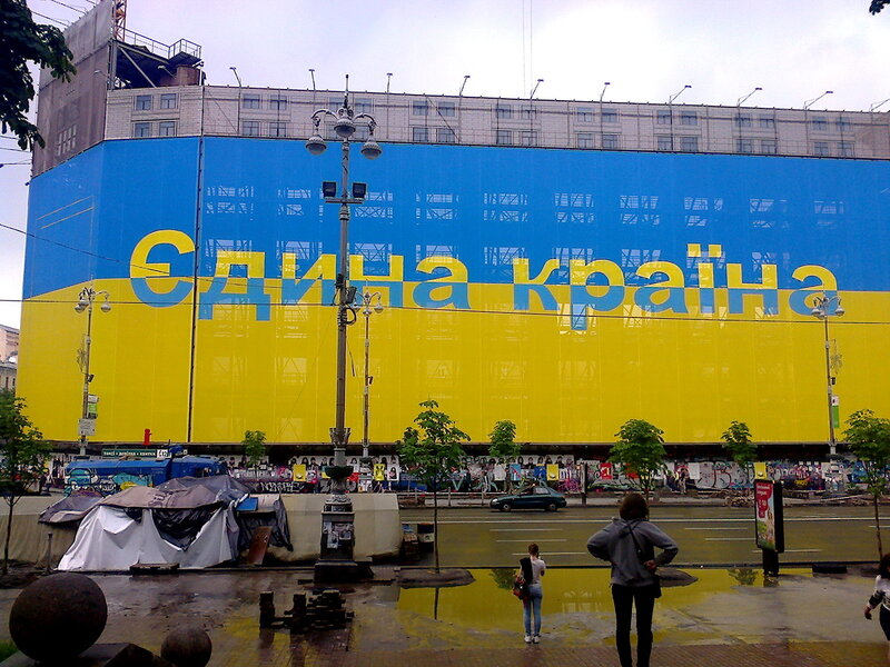 Единая Украина!