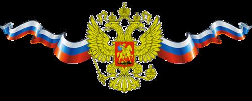 Картинки по запросу флаг россии и герб png