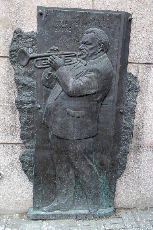Игорь Бурко