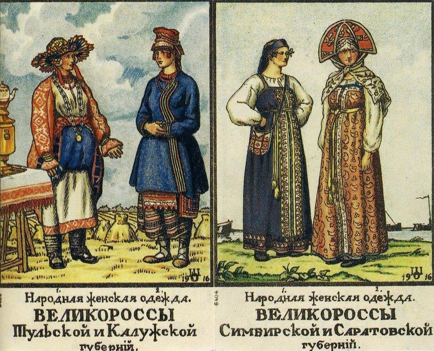 Русский народный женский костюм великороссов