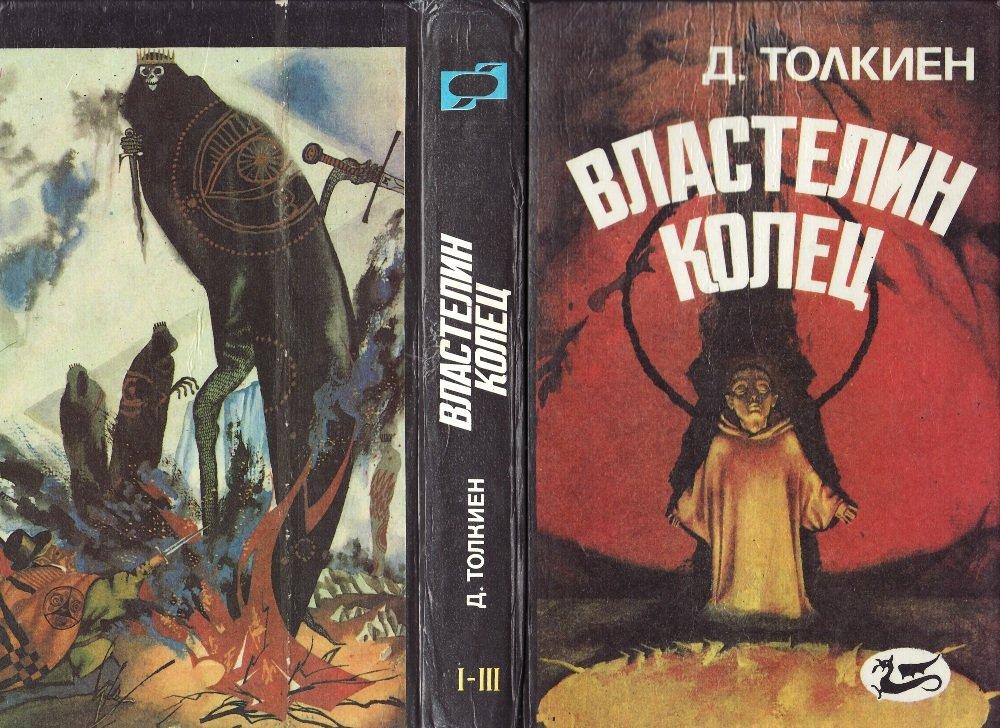 властелин колец издание 1993