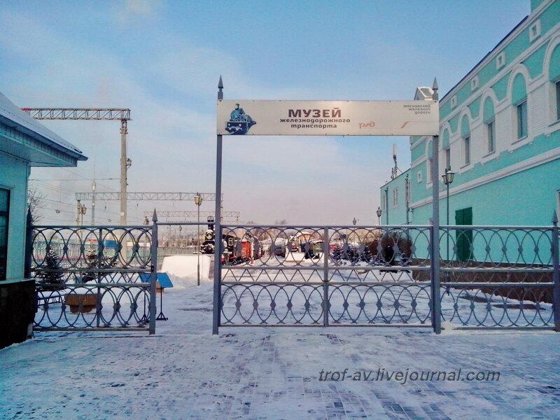 Музей РЖД, Москва