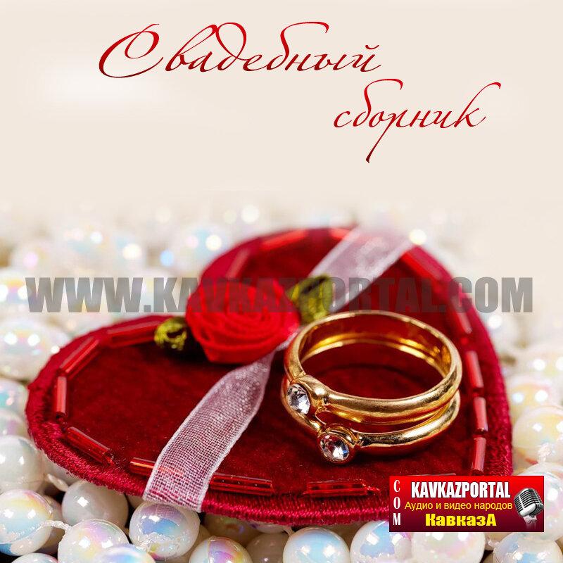 Альбом свадебных песен