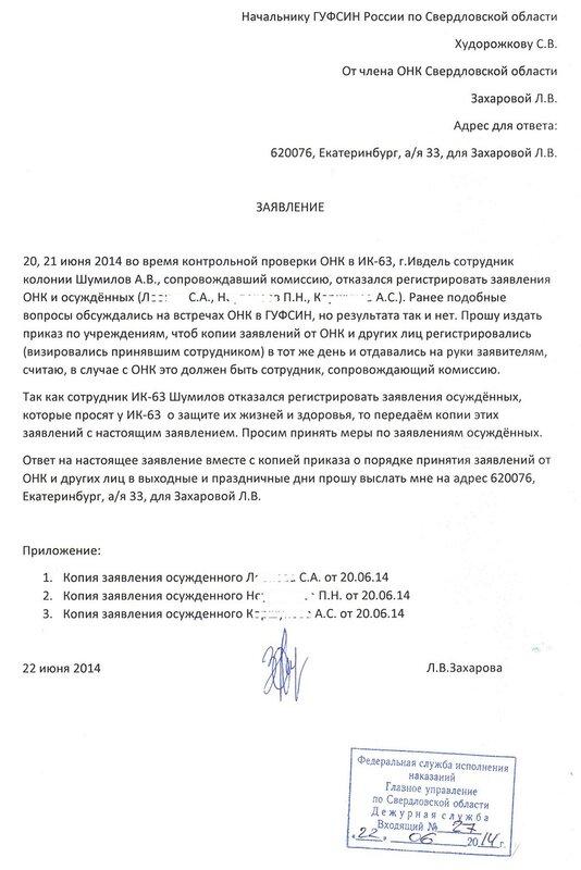 Заявление-в-ГУФСИН-001.jpg