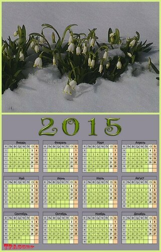Календарь 2015. Весна открытка поздравление картинка