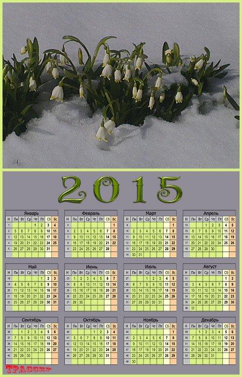 Календар 2015. Весна листівка фото привітання малюнок картинка