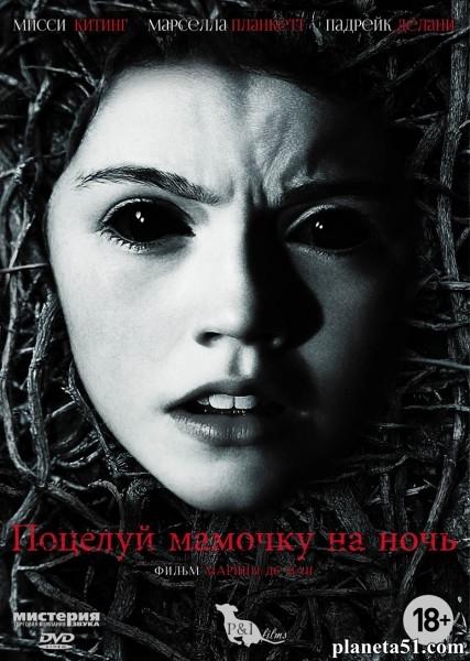 Поцелуй мамочку на ночь / Dark Touch (2013/WEB-DL/WEB-DLRip)