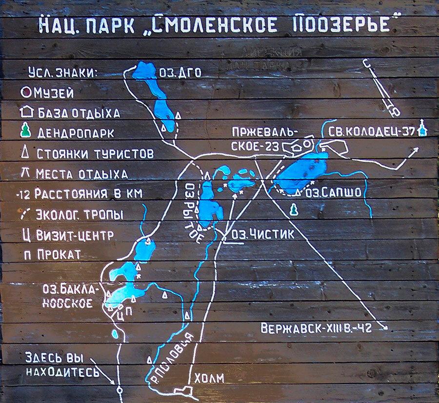 Поозерье смоленская область