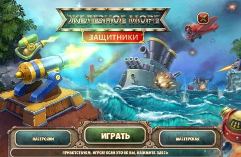 Железное море. Защитники | Iron Sea Defenders (Rus)