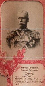 Генерал-лейтенант Николай Петрович Брок. Портрет.