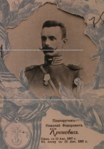 Подпоручик Николай Федорович Кронович. Портрет.