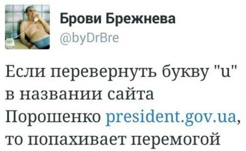 Хроники триффидов: Террористическое государство Украина