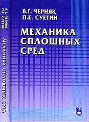Книга Механика сплошных сред, Черняк В.Г., Суетин П.Е., 2006