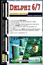 Книга Delphi 6 - 7 - Базы данных и приложения - Кандзюба С.П., Громов В.Н.
