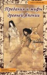 Книга Небесная река. Предания и мифы древней Японии