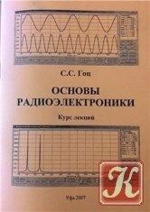 Книга Основы радиоэлектроники  - Гоц С.С.