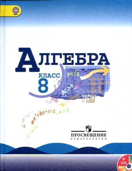 Книга Алгебра 8 класс : учебник для 8 кл. общеобразоват. учреждений