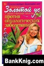 Книга Золотой ус и другие народные средства  против онкологических заболеваний