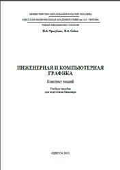 Книга Инженерная и компьютерная графика, Конспект лекций, Трегубова И.А., 2013