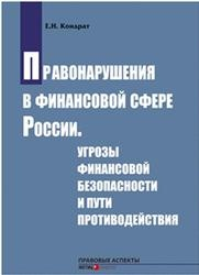 Книга Правонарушения в финансовой сфере России, Угрозы финансовой безопасности и пути противодействия, Кондрат Е.Н., 2014