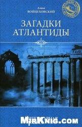 Книга Загадки Атлантиды