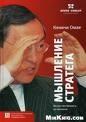 Книга Мышление стратега: Искусство бизнеса по-японски (Аудиокнига)