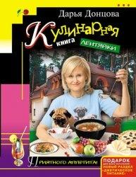 Аудиокнига Кулинарная книга лентяйки (Аудиокнига)