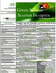 Журнал Зеленая Беларусь №1-12 2012
