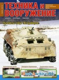 Журнал Техника и вооружение №4 (апрель 2015)