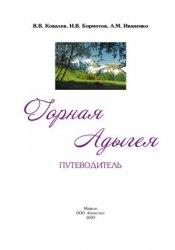 Книга Горная Адыгея