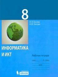 Книга Информатика и ИКТ, 8 класс, Рабочая тетрадь, Босова Л.Л., Босова А.Ю.