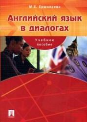 Книга Английский язык в диалогах, Ермолаева М.Е., 2006