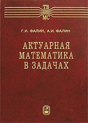 Актуарная математика в задачах, Фалин Г.И., Фалин А.И., 2003