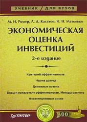 Книга Экономическая оценка инвестиций, Ример М.И., Касатов А.Д., Матиенко Н.Н., 2008