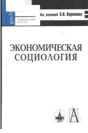 Книга Экономическая социология, Верховина В.И., 2006