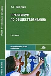 Книга Практикум по обществознанию - Важенин А.Г.