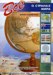 Книга Всё о странах мира, Атлас-справочник, 2008