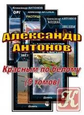 Книга Красным по белому - Антонов А. /5 томов
