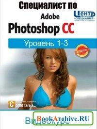Книга Специалист по Adobe Photoshop СC. Уровень 1-3