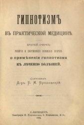 Книга Гипнотизм в практической медицине