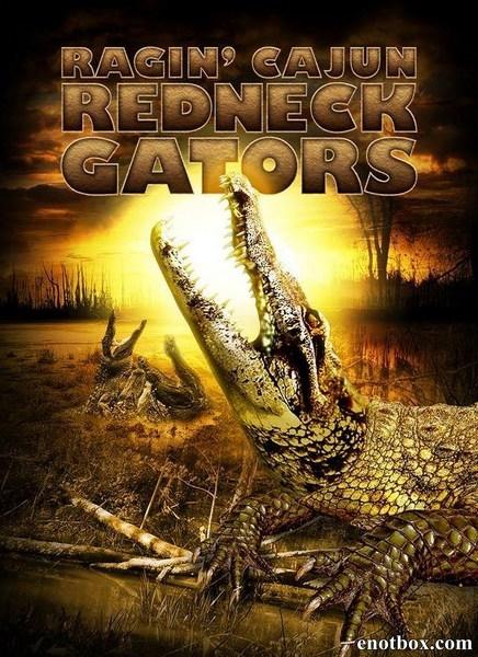 Земля аллигаторов / Ragin Cajun Redneck Gators (2013/DVDRip)