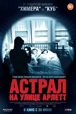 Астрал на улице Арлетт / 388 Arletta Avenue (2011/BDRip/HDRip)