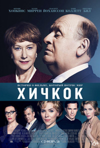 Хичкок / Hitchcock (2012/BDRip/HDRip)